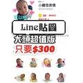 客製LINE照片貼圖設計 LINE客製化貼圖 LINE貼圖
