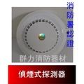 ☼群力消防器材☼ 光電式偵煙探測器 感知器 YH-8321 消防署認證 火警設備接總機
