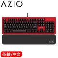 AZIO MK HUE 鋁合金白光機械鍵盤 紅 Cherry 茶軸