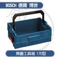 *小鐵五金*德國 BOSCH 系統式工具箱/置物盒/抽屜/網架*33. 無蓋工具箱 170型