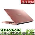 Acer SF314-56G-5968 i5-8265U/MX150 2G/4G/1TB+128G PCIe/14吋FHD IPS粉色 輕薄美型筆電贈好禮三合一清潔組/鍵盤保護膜/舒適滑鼠墊