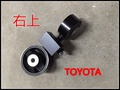 Toyota Camry 日本製引擎腳