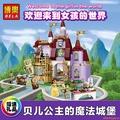 【現貨】博樂10565兼容樂高迪士尼貝兒公主的魔法城堡41067拼裝積木玩具