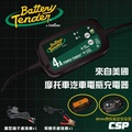 【Battery Tender】專用 AGM汽車電瓶充電器6V.12V鉛酸.鋰鐵電池充電.BMW原廠指定充電器