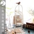 浪漫燭台 鐵藝鳥籠造型燭檯婚禮佈置歐式古典可愛小鳥造型氣氛燭台 zakka鄉村風 餐廳店面櫥窗擺飾桌面裝飾禮物-米鹿家居