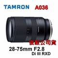 【現貨】富豪相機TAMRON 28-75mm F2.8 Di III RXD A036 for Sony E ~(俊毅公司貨)