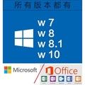 Win10 / 8.1 / 7 微軟正版授權序號 (家庭版/專業版/企業版/旗艦版)