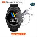 【2片一賣】Ticwatch Pro/Ticwatch S/Ticwatch E手錶保護貼高清防爆防指紋 鋼化玻璃保護貼