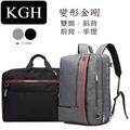 [現貨免運] KGH 三用17.3吋筆電包 防震多功能 可單肩手提包 商務背包 電腦包 801RR7445