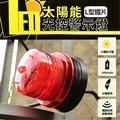 米里 LD-P01 太陽能光控警示燈 1入