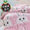 【愛咪居家】頂級法蘭絨加大床包兩用被套四件組《好想兔》