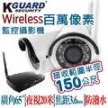 KGUARD 廣盈-Wireless無線監控攝影機2入裝_ WPB-100PK2