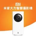 【小米】米家大方智慧攝影機