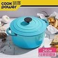 鍋寶 歐風琺瑯鑄鐵鍋24cm-天空藍 CI-2411B