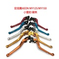 六段可調式拉桿 檔車系列 宏佳騰AEON MY150 MY125  機車拉桿 CNC煞車 精品 改裝