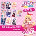 Aikatsu!偶像活動!星夢學園動漫水晶卡貼紙磨砂遊戲周邊DIY定製