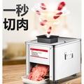 廠家熱銷~~切肉機 不銹鋼切肉機 台式商用家用多功能全自動電動切菜機切片機切肉片igo
