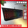 【 PCHot 】雷蛇鍵盤 Razer Blackwidow Chroma 黑寡婦蜘蛛終極版 有線幻彩 機械式鍵盤 電競鍵盤 遊戲鍵盤