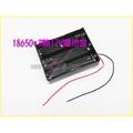 18650*3顆12V電池盒.LED燈帶電池室串聯18650電池盒帶引線DIY材料電源盒