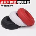 魔音beats pro耳機海綿套耳機套耳罩耳機頭梁套橫梁墊耳機維修配件 黑白紅三色可選