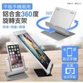 .超穩!手機/平板兩用 鋁合金360度旋轉支架 (IP-MA20)