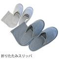 折疊的拖鞋拖鞋緊湊方便玩具旅行旅行配件折疊針織 JTB 520001 Travel World