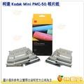 柯達 Kodak Mini PMC-50 相片紙 公司貨 50張 PM-210 專用 手機 補充 熱昇華 相印機
