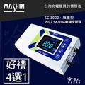 【 麻新電子 】現貨免運 SC 1000+ 汽機車全自動電池充電器 附發票 膠體 EFB AGM 鋰鐵電池充電器 哈家人
