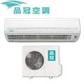 品冠冷氣 12-16坪 5級定頻冷專分離式冷氣 MKA-85MR/KA-85MR