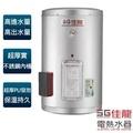 佳龍牌15加侖儲熱貯備型直掛式電熱水器JS15-AE