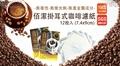 佰潔掛耳式咖啡濾紙 7.4x9cm(1入12枚)