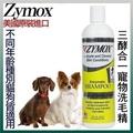 【美國Zymox】三酵合一洗毛精 354ml