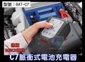 【尋寶趣】德國 BOSCH 博世 C7智慧型脈衝式電池充電器 12V/24V 自動識別 汽車電瓶充電器 BAT-C7