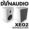 丹麥 DYNAUDIO XEO-2 無線傳輸 主動式喇叭 白色 公司貨 XEO2