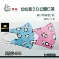 [真豪口罩]正品現貨公司貨-台灣製造BNN口罩3D立體N95級防PM2.5成人+幼幼圓仔(2-6歲)一盒50片裝185元