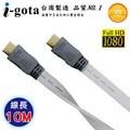 i-gota 愛購它 超薄型 HDMI 影音傳輸扁線 10M (FE-HDMI-10G)