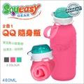 ✿蟲寶寶✿【美國Squeasy】果泥吸允瓶 可冷凍/冷藏/隔水加熱 QQ隨身瓶 480ml 3色可選