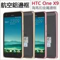 海馬扣 航空鋁金屬框 HTC One X9 手機殼 手機套 保護邊框 HTC X9 超薄 手機邊框 保護套