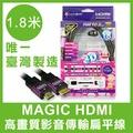 【台灣製造】 Magic HDMI 1.8米 高畫質 影音傳輸 扁平線 24k鍍金 影音傳輸線 台灣製造 HDMI傳輸線