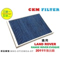 【CKM】LAND ROVER RANGE ROVER EVOQUE 抗菌 抗敏 活性碳 靜電濾網 空氣濾網 冷氣濾網