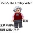 【群樂】LEGO 75955 人偶 The Trolley Witch 現貨不用等