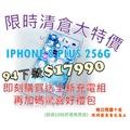 IPhone 8 Plus 256G / I8+256G 無傷美機❤️限時下殺❤️ 金色、銀色、黑色、紅色