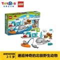 LEGO樂高得寶系列10803北極動物男孩兒童大顆粒益智拼搭積木62548