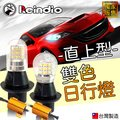 RD光電* 台灣製 雙色方向燈 日行燈 小燈 LED燈 方向燈改日行燈 防快閃 解碼燈 T20 1156 斜角 雙色燈