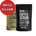 保證正品 Beanbody咖啡磨砂膏 去角質Bean Body