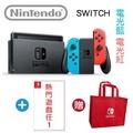 任天堂 Nintendo Switch 紅藍主機+任選軟體一片★買就送原廠switch購物袋
