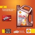 [ฟรี บัตรเติมน้ำมัน 300.-] SHELL น้ำมันเครื่องสังเคราะห์ Helix Ultra อีโค่ คาร์ 0W-20 (4 ลิตร)