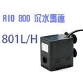 Rio-800沉水馬達 (日文包裝)