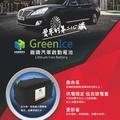 【長泓鋰鐵】汽車啟動電池 12V (日/歐系車均適用,可取代AGM /EFB類型電瓶)