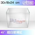 蝦兵蟹將【ISTA-伊士達】 45度 超白 玻璃缸【1尺/30cm】30x18x24cm 魚缸 同 Yiding